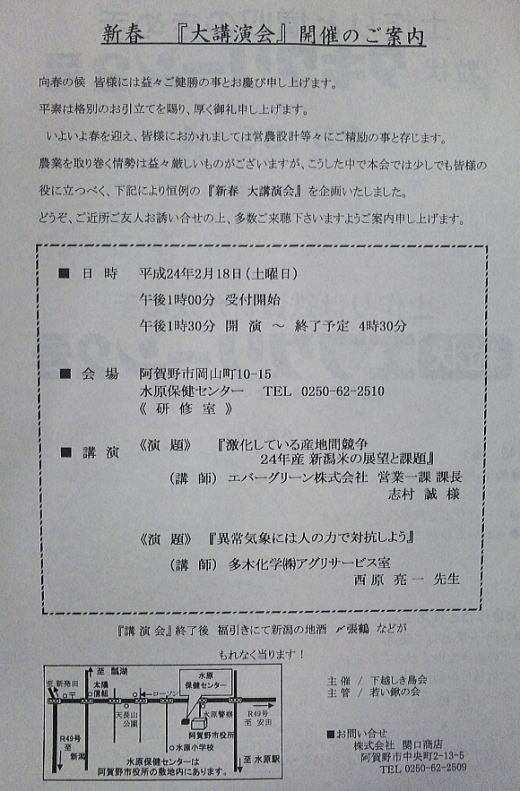 新春 大講演会.jpg