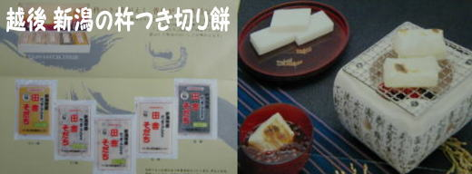新潟産こがねもち100%の越後新潟の杵つき切り餅.jpg