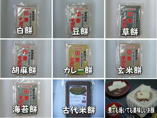 越後 新潟の杵つき切り餅販売中.jpg