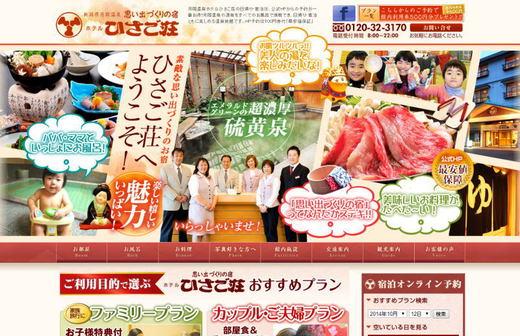 月岡温泉ホテルひさご荘.jpg