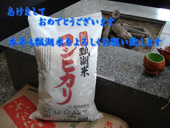 新潟産コシヒカリ瓢湖米.jpg