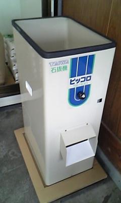 新潟産玄米の石抜き機.jpg