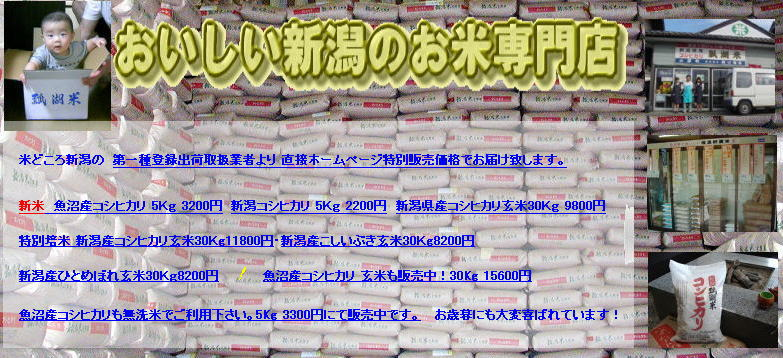 新潟米の販売。おいしい新潟のお米を『できるだけ安く』をモットーに販売中。-関口商店 フリーダイヤル0120-39-2509。