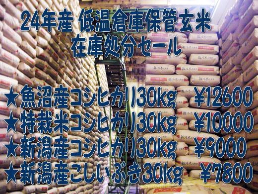 24年産 低温倉庫保管玄米の在庫処分セール.jpg