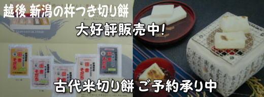 越後 新潟の杵つき切り餅.jpg
