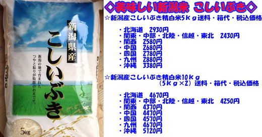 新潟産こしいぶき精白米5kg.jpg